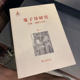 鬼子母研究-经典、图像与历史--{b1644240000175978}