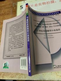 21世纪美国微型小说选读(英语语言文学专业研究生系列教材)  32开