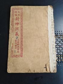 上海广益书局《封神演义》卷6