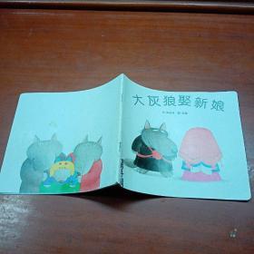 大灰狼娶新娘(绘本)文/朱庆坪 图/黄缨