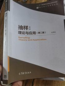 抽样 理论与应用(第2版)
