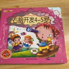 小笨熊典藏·与经典同行系列:左脑开发(4~5岁)