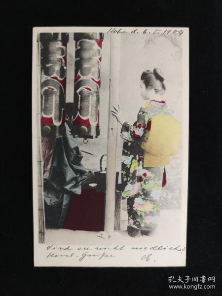 日本艺伎 1904年实寄老明信片