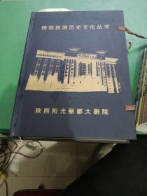 陕西旅游历史文化丛书(全十册)带盒套