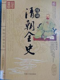 中国传统文化丛书:清朝全史