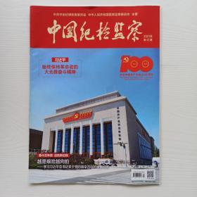 《中国纪检监察》2021年第12期。