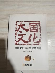 大国文化:中国文化伟大复兴的思考