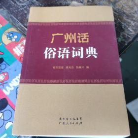 广州话俗语词典