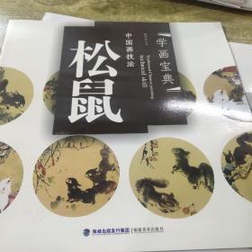学画宝典·中国画技法:松鼠