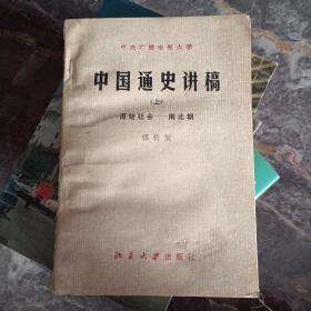 中国通史讲稿 上