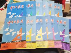 中学生数学—1997年第1—12期全年