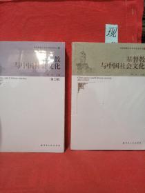 中国社会文化(第1/2辑)