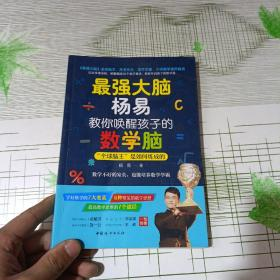 最强大脑杨易教你唤醒孩子的数学脑