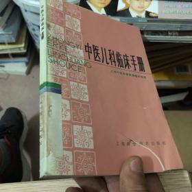 中医儿科临床手册 馆藏