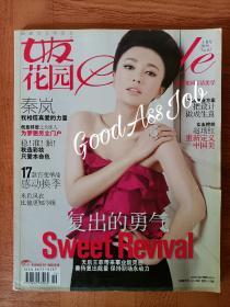 【秦岚专区】女友花园 2010年10月号 总第82期 杂志 非全新 瑕疵品