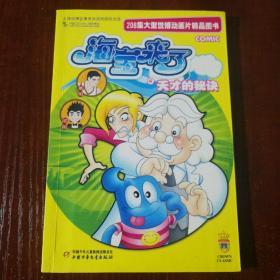 208集大型世博动画片精品图书·海宝来了—天才的秘诀4