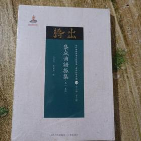 集成曲谱振集(卷一卷二)/近代散佚戏曲文献集成·曲谱和唱本编54