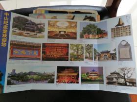 广州中山纪念馆介绍
