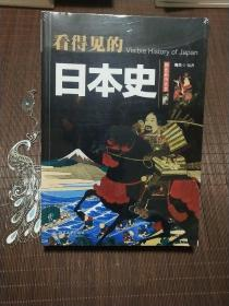 看得见的日本史