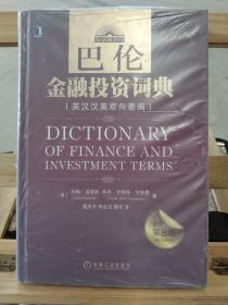 巴伦金融投资词典:(原书第8版)