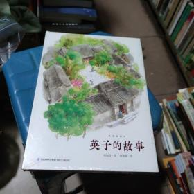 英子的故事(精装典藏版)