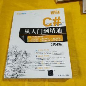 软件开发视频大讲堂:C#从入门到精通