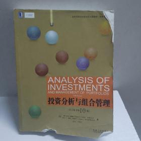 高等学校经济管理英文版教材·经济系列:投资分析与组合管理(英文原书第10版)(双语注释版)
