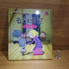云彩面包我说谎了(国际童书展获奖作品,一部幼教类题材的精品绘本,讲述关于爱的故事。)