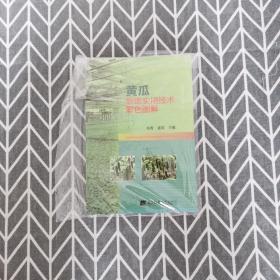 黄瓜栽培实用技术彩色图解