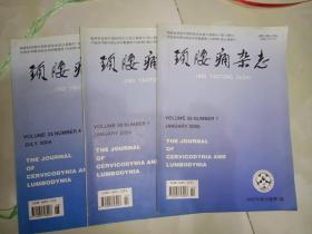 医学书籍《颈腰痛杂志(三册合售)》大16开本,西6--6