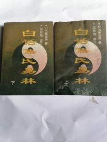 白话焦氏易林(上、下)