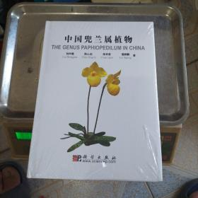 中国兜兰属植物:The Genus Paphiopedilum in China