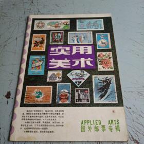 实用美术国外邮票专辑