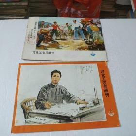 河北工农兵画刊1973年7\1974年7月号(共2本)如图