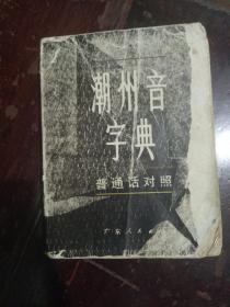 潮州音字典   普通话对照1983   二版二印