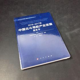 2016-2017年中国北斗导航产业发展蓝皮书.