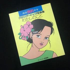 叶蕴仪写真集「香港快的少女」