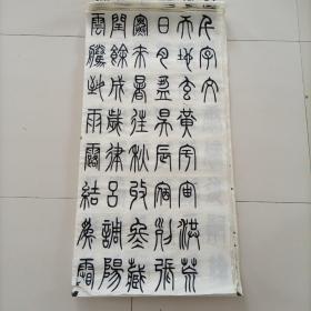 篆书书法千字文