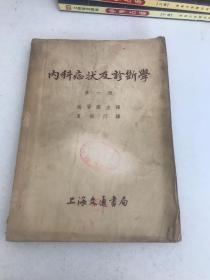 内科症状及诊断学(第一册)