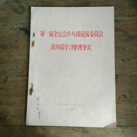 第一届全运会乒乓球竞赛委员会裁判员学习整理笔记(1959年16开油印本)