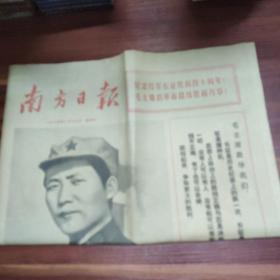 南方日-1975年10月19日-文革报