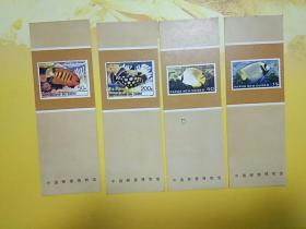 外国海洋鱼类邮票(中国邮票博物馆书签4枚)
