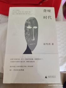 聋哑时代  双雪涛签名