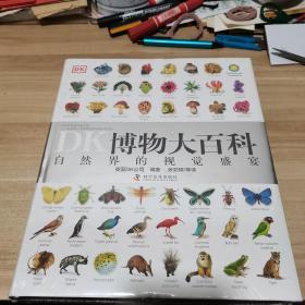 DK博物大百科(全新 未拆封 精装)