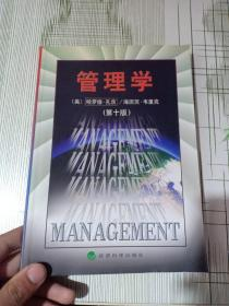 管理学(第十版)
