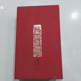 二〇二〇年篆刻日历