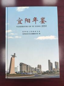 宜阳年鉴. 2014