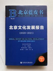 北京产业蓝皮书:北京产业发展报告(2020~2021)