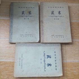 体育系通用教材 武术 第一、二、三册