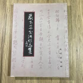 严太平书法作品集